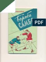 Borba Sambo - Kolodnikov 1960