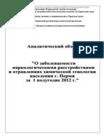 Наркология_Токсикология_Пермь_1 полугодие 2012