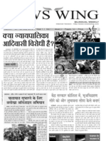 News Wing (Issue 4)