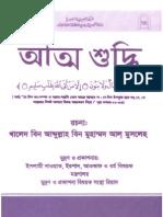 বাংলা 48 ইসলামী বই