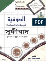বাংলা 51 ইসলামী বই