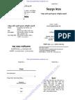 Kitabul Iman by Mufti Jashimuddin Rahmani