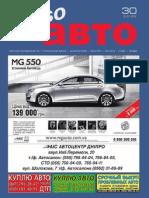 Aviso-auto (DN) - 30 /225/