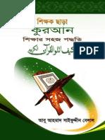 Learn Quran (Bengali Language) বাংলা