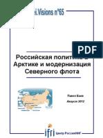 Российская политика в Арктике и модернизация Северного флота