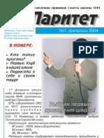№1, февраль 2004