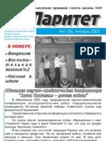 №1 (8), январь 2005