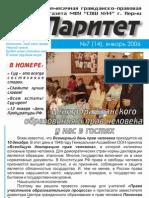 №7 (14), январь 2006