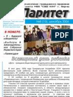 №8 (15), декабрь 2006