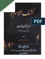 Shia Beliefs (Kashful Israr by Syed Hussain Al Musavi)