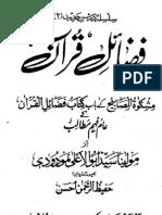 18 Fazail e Quraan