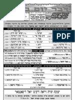 Dvar  yoim 1 12 09