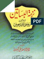 Nuzhat-ul-Basateen (Rawd Al Rayaheen)