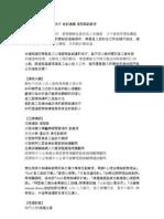 員工心理諮商與輔導技巧-青創課綱-詹翔霖副教授
