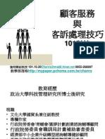 101.10.20-顧客服務及客訴處理 -詹翔霖教授