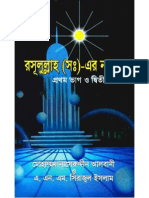 Hisnul Muslim Bangla Pdf Download