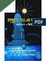 Hisnul Muslim Bangla Pdf Download