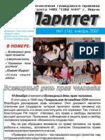 №1 (16), январь 2007