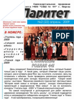 №2 (22), апрель 2009