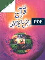 Quran Science Aur Technology