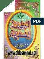 Al Wazifa