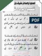 Qaseeda Burda Shareef in Arabic and Urdu