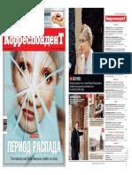 korr01_12-01-2012