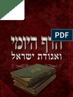 דף היומי ואגודת ישראל