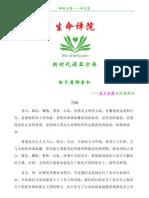 杂文篇 - 除贪腐懒奢私 ( 第二家园文化建设6 )