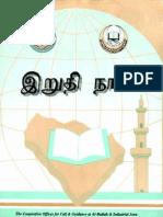 இஸ்லாமிய தமிழ் புத்தகம் 26