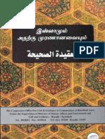 இஸ்லாமிய தமிழ் புத்தகம் 45