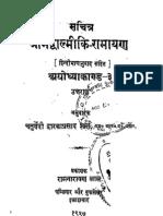 Shrimad Valmiki Ramayan Skt Hindi DpSharma Vol03 AyodhyaKandaUttarardh 1927