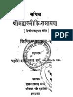 Shrimad Valmiki Ramayan Skt Hindi DpSharma Vol05 KishkindaKanda 1927