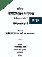 Shrimad Valmiki Ramayan Skt Hindi DpSharma Vol06 SundaraKanda 1927