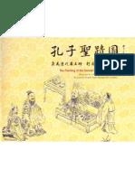 孔子圣迹图_The Painting of the Sacred Saga of Confucius