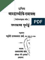 Shrimad Valmiki Ramayan Skt Hindi DpSharma Vol09 UttaraKandaPurvardh 1927