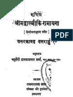 Shrimad Valmiki Ramayan Skt Hindi DpSharma Vol10 UttaraKandaUttarardh 1927