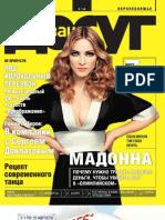 Журнал Ваш досуг (Август 2012)
