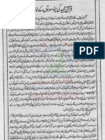 Khaas Ul Quran