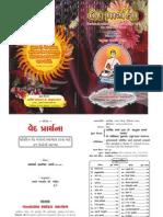 Ved Prathana Gujarati