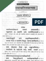 Sunderkand Paath In Hindi Pdf