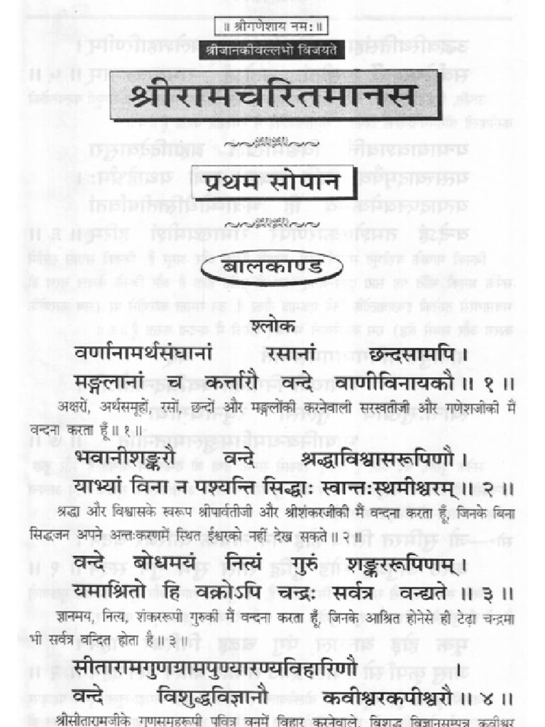 Bal Kand Ramcharitmanas Pdf Download