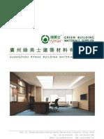 Green Building Materials Supplier_Guangzhou RYMAX eCatalogue-201202A