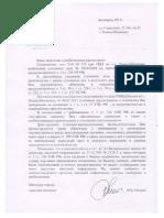 Letter Russian