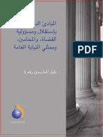 المعايير الدولية لاستقلال القضاء