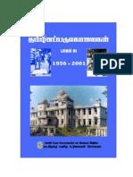 Massacres OfTamils (1956- 2001) ( in TAMIL)