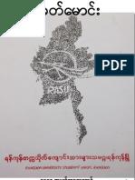 Khit Maung v1 No1+2+3