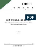 细水雾灭火系统设计施工及验收规范初稿 广州地标
