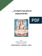 Yajurveda Snana Prakaranam