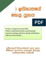 Lanka Ithihasaye Hela Ugaya (ලංකා ඉතිහාසයේ හෙල යුගය)